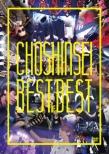 Best Of Best (DVD)
