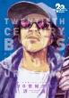 20世紀少年 完全版 11 ビッグコミックススペシャル