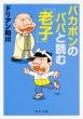 バカボンのパパと読む「老子」 角川文庫