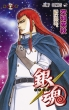 銀魂 -ぎんたま-67 ジャンプコミックス