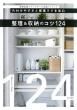 整理&収納のコツ124 片付けやすさと家事ラクを生む