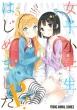 女子小学生はじめました P! 5 ドラマCDつき初回限定版 ヤングアニマルコミックス