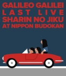 Last Live〜車輪の軸〜 at 日本武道館