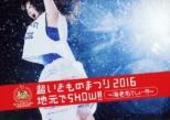 超いきものまつり2016 地元でSHOW!! 〜海老名でしょー!!!〜 【初回生産限定盤】 (Blu-ray+CD)