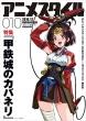 アニメスタイル 010 メディアパルムック