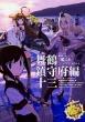 艦隊これくしょん ‐艦これ‐ コミックアラカルト 舞鶴鎮守府編 十三 カドカワコミックスAエース