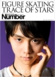 Number PLUS FIGURE SKATING TRACE OF STARS 2016-2017 フィギュアスケート 銀盤の火花。 Sports Graphic Number PLUS