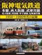 阪神電気鉄道 本線、西大阪線、武庫川線、北大阪線、国道線、甲子園線、尼崎海岸線 1950‐1990年代の記録