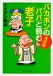バカボンのパパと読む「老子」実践編 角川文庫