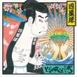メジャーデビューというボケ 【初回限定盤】 (CD+DVD)