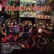 仮面大陸〜ペルソニア〜/ISUMI〜四季彩の街で〜