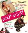 シュア・シング Blu-ray