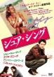 シュア・シング HDマスター DVD