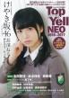 Top Yell Neo 2016-2017