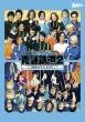 ミュージカル『青春-AOHARU-鉄道』2〜信越地方よりアイをこめて〜 Blu-ray