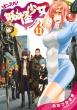 妖怪少女-モンスガ-11 ヤングジャンプコミックス