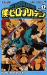 僕のヒーローアカデミア 12 ジャンプコミックス