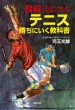 錦織圭に学ぶテニス 勝ちにいく教科書