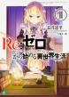 Re:ゼロから始める異世界生活 11 MF文庫J
