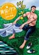 黄金のラフ2-草太の恋-6 ビッグコミックビッグ