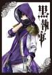 黒執事 24 Gファンタジーコミックス