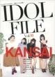 IDOL FILE Vol.1