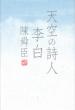 天空の詩人李白 / 澄懐集(仮)