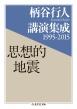 柄谷行人講演集成 1995‐2015 思想的地震 ちくま学芸文庫