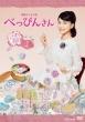 連続テレビ小説 べっぴんさん 完全版 DVD BOX1