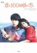 映画「君と100回目の恋」オフィシャルファンブック