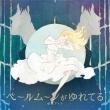 TVアニメ『ACCA13区監察課』ED主題歌::ペールムーンがゆれてる