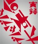 実録・ゲバゲバ大革命 (Blu-ray)