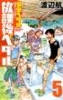 弱虫ペダル 公式アンソロジー 放課後ペダル 5 少年チャンピオン・コミックス