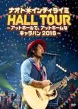 ナオト・インティライミHALL TOUR 〜アットホールで、アットホームなキャラバン2016〜【初回限定盤】 (DVD+LIVE CD+チケットホルダー)
