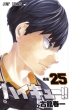 ハイキュー!! 25 ジャンプコミックス