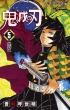 鬼滅の刃 5 ジャンプコミックス