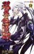 双星の陰陽師 11 ジャンプコミックス