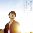 晴れた日に、空を見上げて (+DVD)