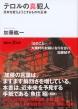 テロルの真犯人 日本を変えようとするものの正体 講談社プラスアルファ文庫