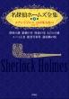 名探偵ホームズ全集 第1巻 深夜の謎・恐怖の谷・怪盗の宝・まだらの紐・スパイ王者・銀星号事件・謎屋敷の怪