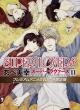 SUPER LOVERS 11 プレミアムアニメDVD付き限定版 あすかコミックスCL-DX