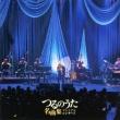 「つるのうた名曲集」プレミアムコンサート (+DVD)