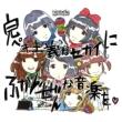 完ペキ主義なセカイにふかんぜんな音楽を 【初回限定盤】(CD+Blu-ray)