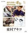 浦沢直樹の漫勉 東村アキコ Blu-ray