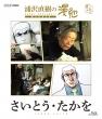 浦沢直樹の漫勉 さいとう・たかを Blu-ray