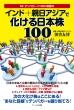 Mr.テンバガー朝香のインド+親日アジアで化ける日本株100