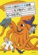 たけしの面白科学者図鑑 ヘンな生き物がいっぱい! 新潮文庫