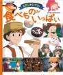 スタジオジブリの食べものがいっぱい 徳間アニメ絵本ミニ