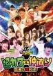 【HMV・Loppi限定】ゴッドタン「照れカワVS仲直り 怒涛の神対決!」
