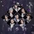 四季彩-shikisai-[LIVE COLLECTION / Type-B] 【初回生産限定盤】(CD+DVD+スマプラ)